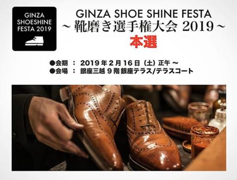 靴磨き選手権大会2019 本戦